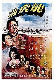 Long hu gou Poster