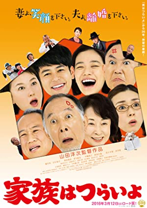 What a Wonderful Family 2016 JAPANESE 1080p BluRay REMUX AVC