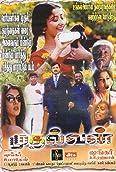 Mudhalvan (1999)