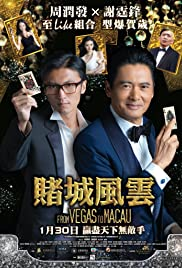 The Man from Macau Poster