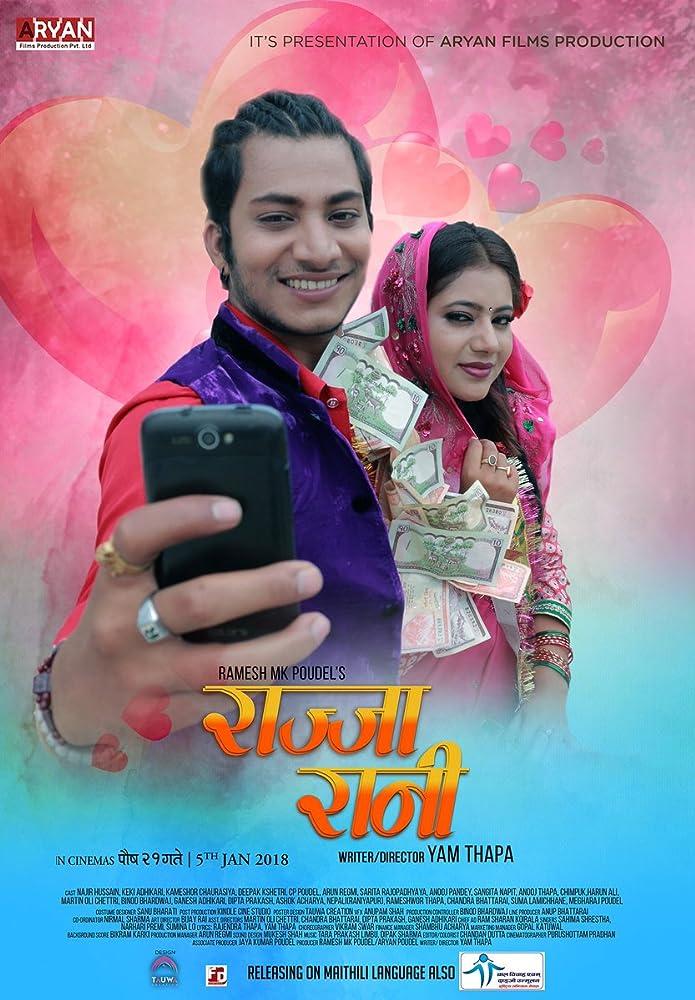 Rajja Rani New Nepali Full Movie 2018