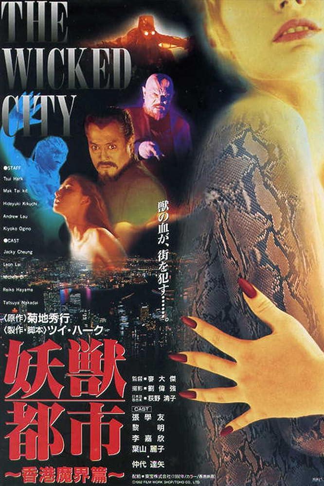 妖兽都市 妖獸都市 (1992)