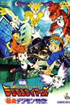 Digimon: Runaway Locomon (2002) Poster