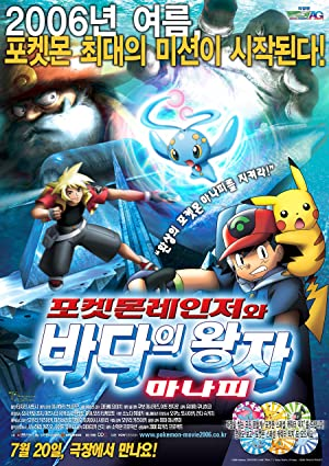 Pokemon Ranger And The Temple Of The Sea 2006 Full Movie Online