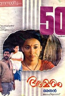 Amaram (1991)