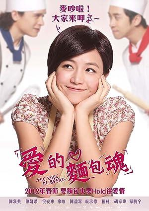 Ai de mian bao hun (2012)