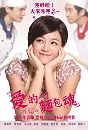 Ai de mian bao hun Poster