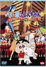 Kureyon Shin-chan: Action Kamen vs Haigure Maô