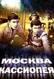 Moskva-Kassiopeya Poster