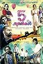 5 Sundarikal (2013) Poster