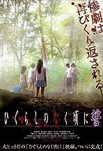 Higurashi no naku koro ni: Chikai