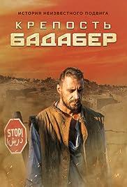 Krepost Badaber Poster