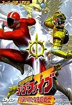 Kyûkyû Sentai Gô Gô Faibu: Gekitotsu! Aratanaru Chô-Senshi