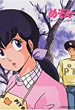 Primary image for Maison Ikkoku