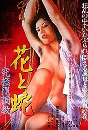Hana to hebi: Kyûkyoku nawa chôkyô Poster
