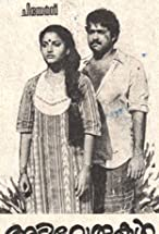 Primary image for Adiverukal