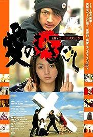 Ai no mukidashi Poster