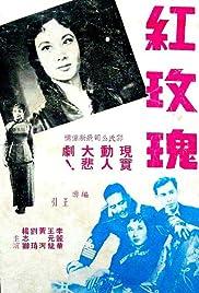 Hong mei gui Poster
