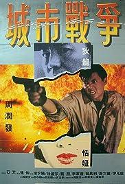 Yi dan hong chun Poster