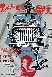 Kuroki Taro no ai to bôken Poster