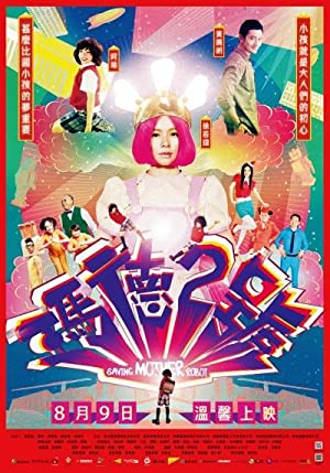 Saving Mother Robot (2013)