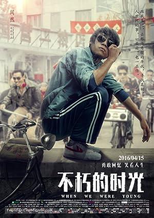 Buxiude Shiguang (2016)