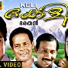 Innocent Vareed Thekkethala, Jayaram, Nedumudi Venu, and Charmila in Keli (1991)