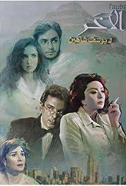 El Akhar Poster