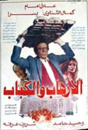 Image result for El Erhab Wel Kabab (1992)
