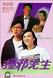 Chuang xie xian sheng Poster