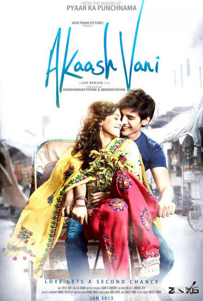 Akaash Vani (2013) Hindi 400MB HDRip 480p x264