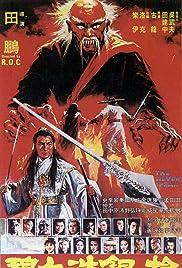 Bi xue si yin qiang Poster