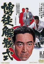 Bakuto Kaisan-shiki Poster