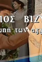 Georgios Vizyinos: I siopi ton angelon