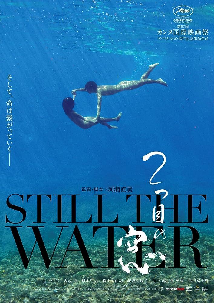 Still the Water 2014