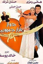 Gawas biqarar gomhory Poster