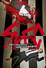 Keizoku 2: SPEC - Keishichou kouanbu kouan daigoka mishou jiken tokubetsu taisakugakari jikenbo Poster - TV Show Forum, Cast, Reviews
