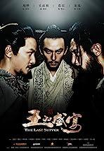Wang de Shengyan