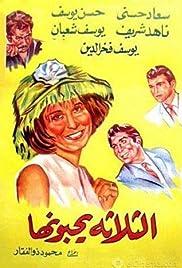 El talata yuhebbunaha Poster