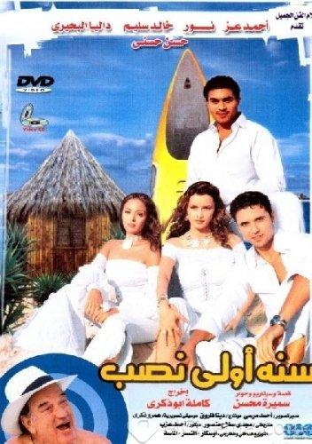 Image result for بوستر Sana oula nasb (2004)