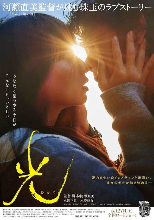 فيلم Hikari 2017 مترجم