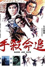 Zhui ming sha shou Poster