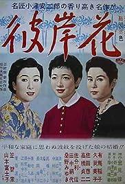 Higanbana Poster
