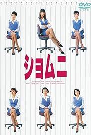 Shomuni Poster