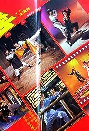 Feng shi guai tu Poster
