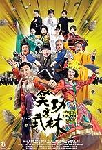 Xiao gong zhen wu lin