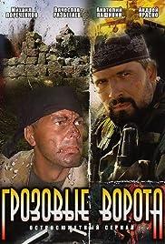 Grozovye vorota Poster - TV Show Forum, Cast, Reviews