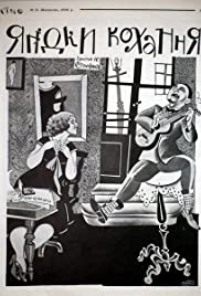 Yagodka lyubvi Poster