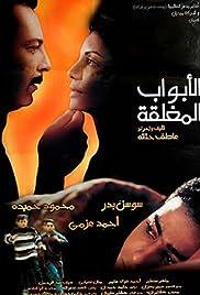 Al abwab al Moghlaka Poster