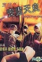 Pang see: Song jun tin leung